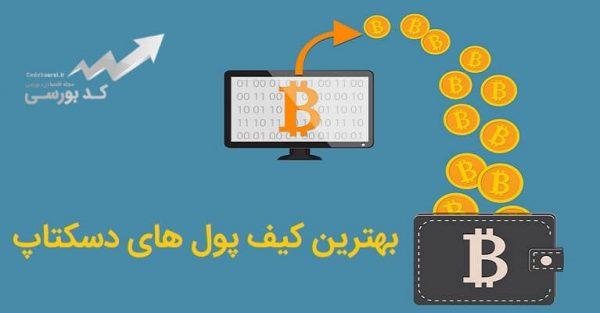 بهترین کیف پول های دسکتاپ برای ایرانیان