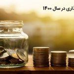 بهترین سرمایه گذاری در سال 1400 در ایران چیست؟