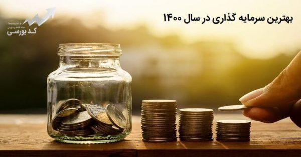 بهترین سرمایه گذاری در سال ۱۴۰۰ در ایران چیست؟