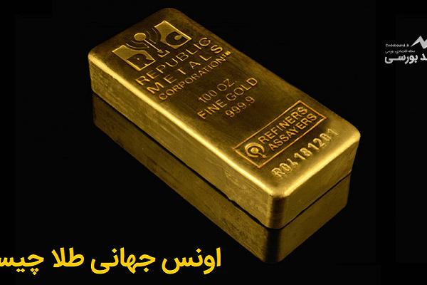اونس جهانی طلا چیست | همه چیز راجب اونس طلا
