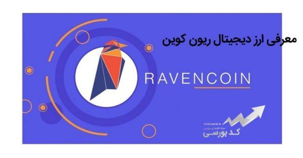 معرفی ارز دیجیتال rvn + همه چیز درباره ریون کوین