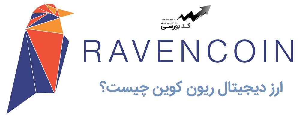 ارز دیجیتال ravencoin چیست