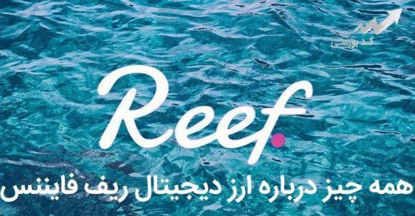 معرفی ارز دیجیتال reef + همه چیز درباره ارز دیجیتال ریف