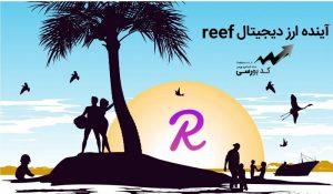 ارز دیجیتال reef finance
