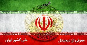 معرفی ارز دیجیتال ملی ایران
