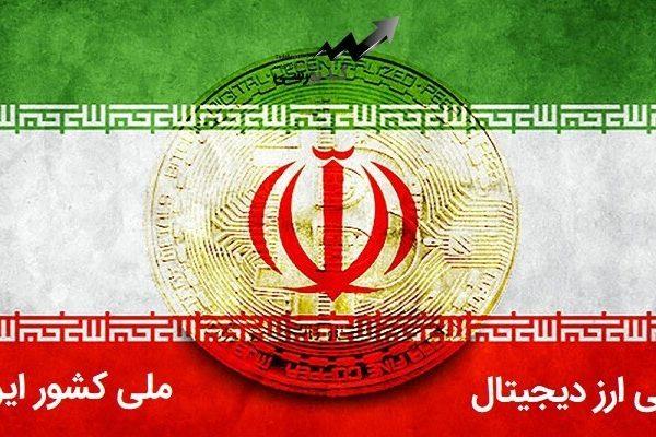معرفی ارز دیجیتال ملی ایران با جزئیات دقیق