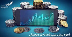 نحوه پیش بینی قیمت ارز دیجیتال