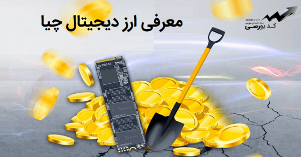 معرفی ارز دیجیتال چیا | انقلابی در دنیای رمزارزها