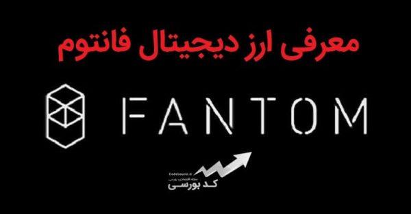 معرفی ارز دیجیتال فانتوم | همه چیز راجب ارز Fantom