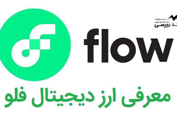 ارز دیجیتال فلو | همه چیز درباره ارز دیجیتال Flow