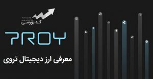 معرفی ارز دیجیتال troy
