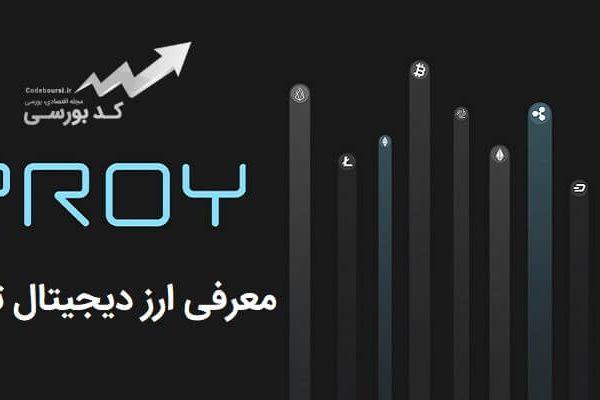 معرفی ارز دیجیتال troy | آینده ارز دیجیتال تروی