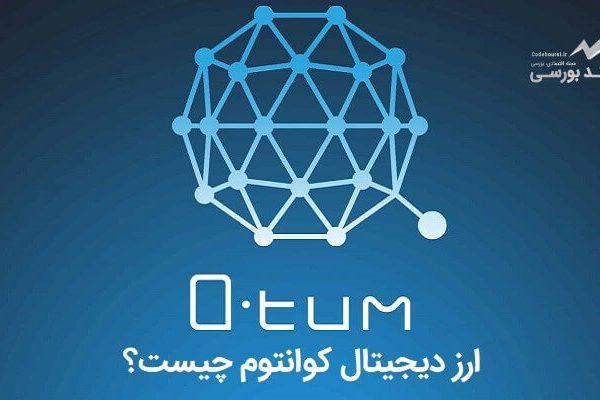 ارز دیجیتال کوانتوم چیست | پیش بینی آینده ارز دیجیتال کوانتوم