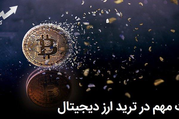 نکات مهم در ترید ارز دیجیتال برای ایرانیان