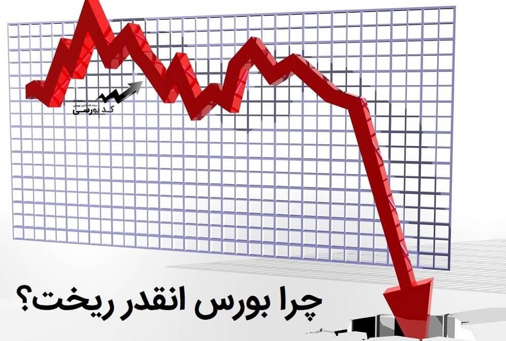 دلایل ریزش بورس تهران
