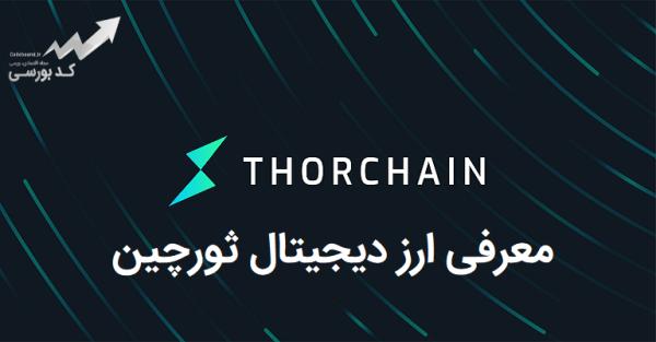 ارز دیجیتال ثورچین | معرفی رمزارز THORChain