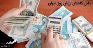 دلیل کاهش ارزش پول ایران