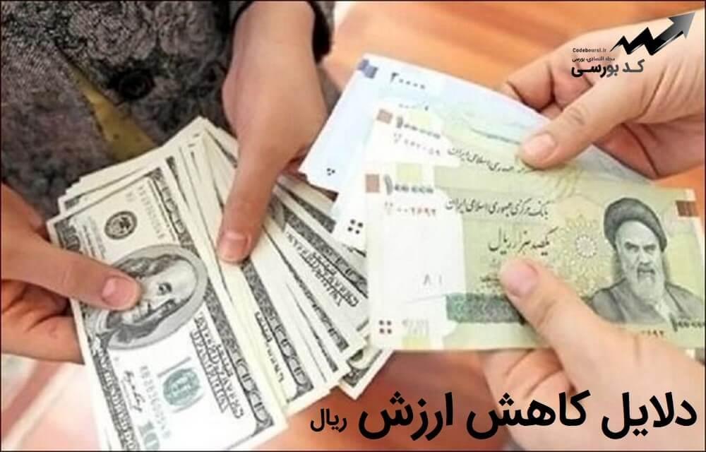 دلیل کاهش ارزش پول ملی