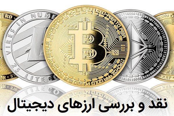 نقد و بررسی ارزهای دیجیتال