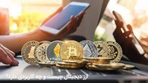 تحلیل و بررسی ارزهای دیجیتال