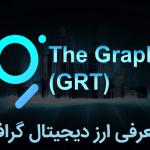 ارز دیجیتال گراف