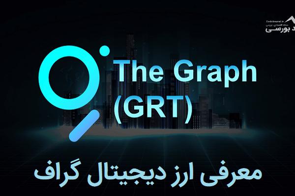 ارز دیجیتال گراف چیست و چطور کار میکند؟