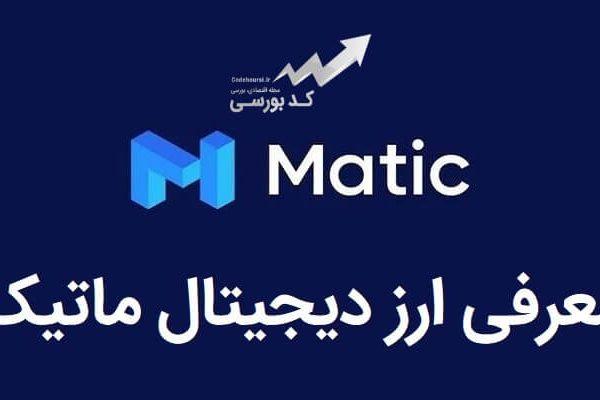 درباره ارز دیجیتال matic | ارز دیجیتال ماتیک چیست؟