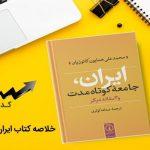 خلاصه کتاب ایران جامعه کوتاه مدت اثر کاتوزیان