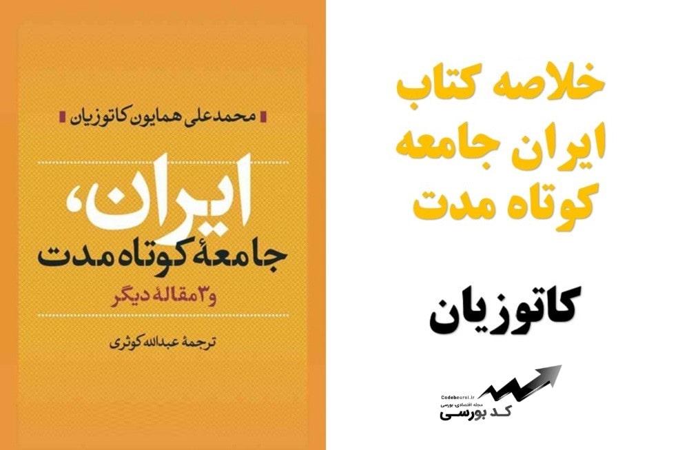 كتاب ايران جامعه كوتاه مدت