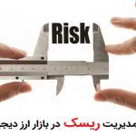 مدیریت ریسک در بازار ارز دیجیتال