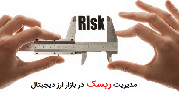 مدیریت ریسک در بازار ارز دیجیتال چگونه است؟