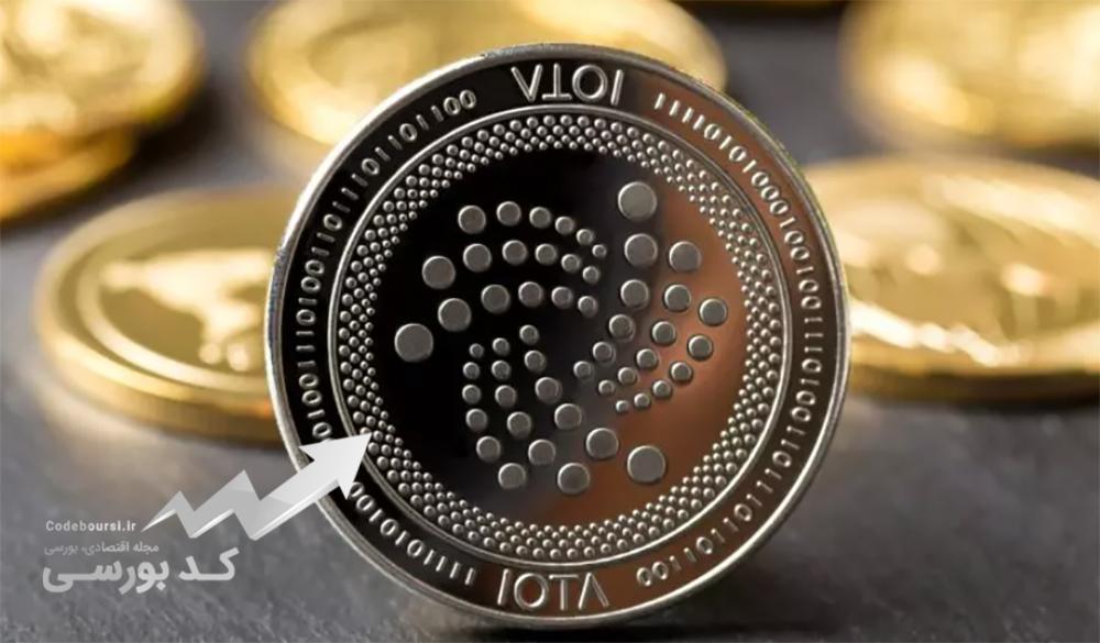 همه چیز در مورد ارز دیجیتال آیوتا (IOTA)