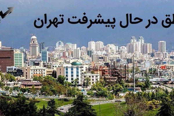 مناطق در حال پیشرفت تهران کدام است؟