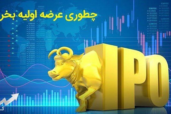 نحوه خرید عرضه اولیه در بورس ایران