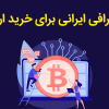 معرفی صرافی معتبر ایرانی با کارمزدهای کم