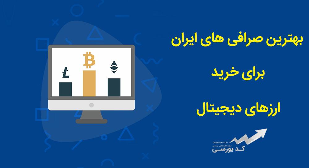 بهترين صرافي هاي ايراني ارز ديجيتال