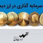 نکات سرمایه گذاری در ارز دیجیتال