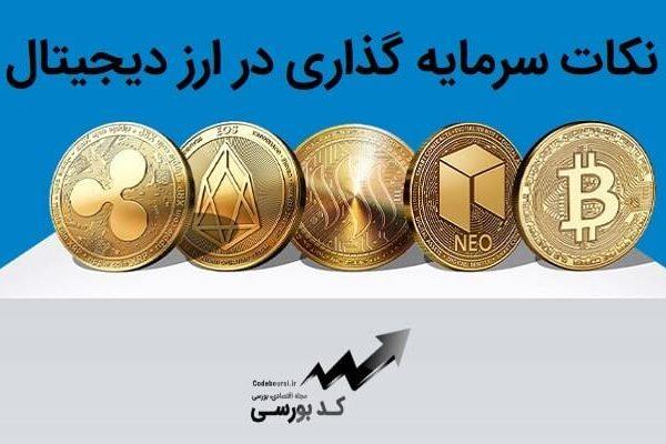نکات سرمایه گذاری در ارز دیجیتال برای ایرانی ها