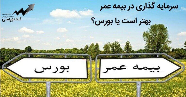 سرمایه گذاری در بورس یا بیمه عمر