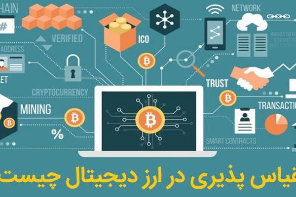 مقیاس پذیری در ارز دیجیتال چیست؟