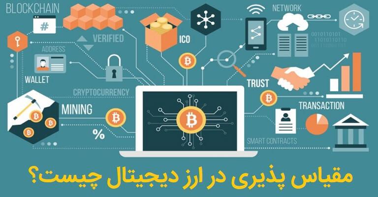 مقیاس پذیری در ارز دیجیتال چیست