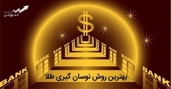 بهترین روش نوسان گیری طلا برای ایرانیان