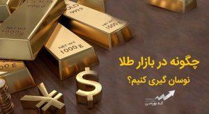 چگونه در بازار طلا نوسان گیری کنیم