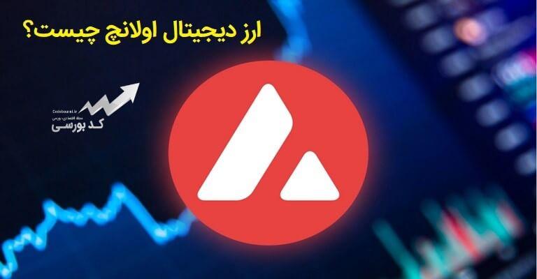ارز دیجیتال AVAX چیست