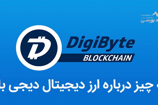 ارز دیجیتال dgb چیست و چطور کار میکند؟