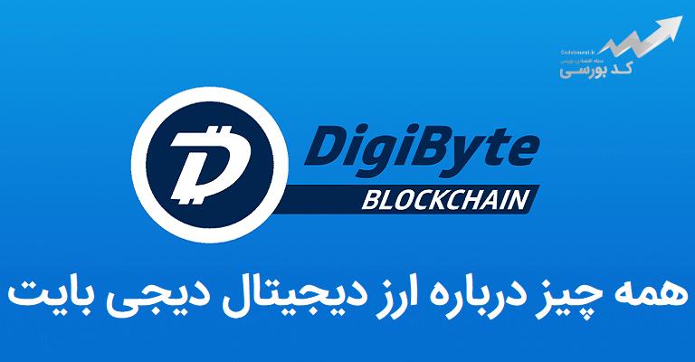 ارز دیجیتال dgb چیست