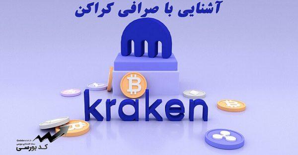 معرفی صرافی کراکن | صرافی کراکن برای ایرانی ها