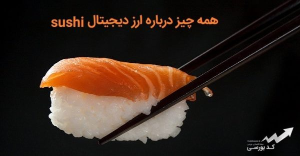 ارز دیجیتال sushi چیست و چطور کار میکند؟