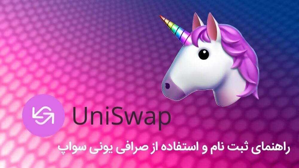 آشنایی با صرافی یونی سواپ
