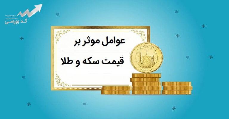 عوامل موثر بر قیمت سکه